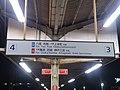 河内山本駅 駅ナンバリング導入後 3・4番のりば 看板.jpg