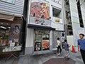 牛かつ勝っちゃん - panoramio (1).jpg