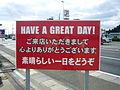 素晴らしい一日をどうぞ (2586190801).jpg
