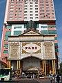 罗马假日酒店 China Xinjiang Urumqi Welcome you to tour the, К - panoramio.jpg