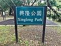 興隆公園告示牌.jpg