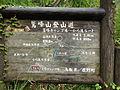 鷲峰キャンプ場〜から滝ルート看板.jpg