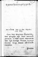 -Изъ Вены...- 1716, 28 авг.pdf