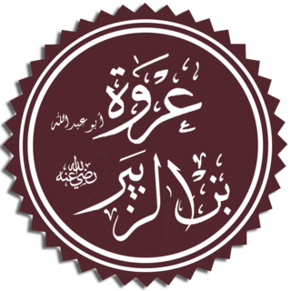 Urwah ibn Zubayr Sunni Imam and historian