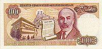 Mehmet Âkif Ersoy auf türkischer 100-Lira-Banknote