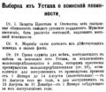 1903-Ustav-Russia.png