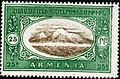 1920 Republic of Armenia Armenia Ararat stamp 1.jpg