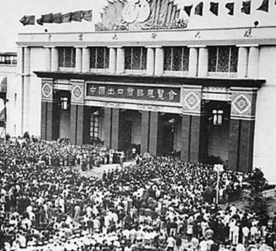 The first Canton Fair (1957) at the Sino-Soviet Friendship Building 1957 Canton Fair.jpg