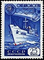 1959 Советское научно-исследовательское судно «Витязь».jpg