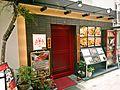 2014-06-03 Head office of Kissho.jpg