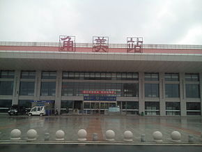 201508 Facades of Jiaomei Railway Station.jpg