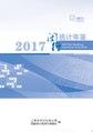 2017年闵行统计年鉴.pdf
