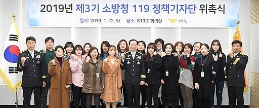 2019년 제3기 소방청 119정책기자단 위촉식5