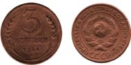 3Kopek1924.PNG