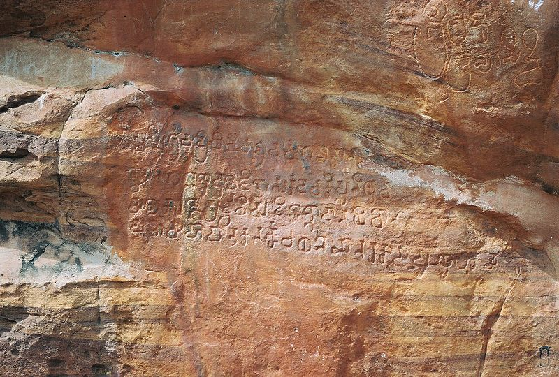 ಚಿತ್ರ:6th century Kannada inscription in cave temple number 3 at Badami.jpg