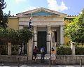 74ο Δημοτικό Σχολείο Αθήνας 4182.jpg
