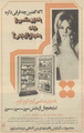 A Print Media Advertising derived from Tamasha Magazine, issue 11, 3 May 1971 (in persian) about Azmayesh Refrigerator.png