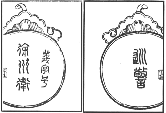 "The rubbing images of a copper identification token (which usually fastened on a belt) for a patrol officer in Xuzhou Guard. Its front was engraved with ""Xuzhou Guard"" in seal script, while the back was engraved with ""Patrol"". A Yaopai, or identification token for a patrol officer in Xuzhou Guard.png"