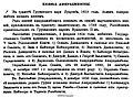Amirejibi (Spiski, p. 7).JPG
