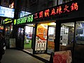 Another must in any Chinatown- a tea shop (27823043661).jpg