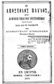 Apostle Paul vy Agathangel Stafanakis, 1875.png