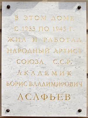 Boris Asafyev - Plaque in Truda Square, Saint Petersburg, dedicated to Asafyev.