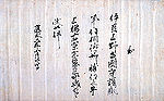 Handwritten Japanese text on paper.