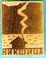 Badge Викшица.jpg
