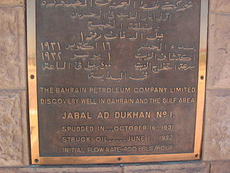 Bahrain Petroleum Company - Plaque commemorating the First Oil Well