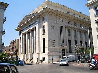 Η Τράπεζα της Ελλάδος στην οδό Μητροπόλεως. 7d95dc0ba20