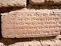 Brick at Choqa Zanbil - panoramio.jpg