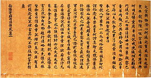 Yijing (monk) - Excerpt of a scroll from Yijing's Buddhist Monastic Traditions of Southern Asia. Tenri, Nara, Japan