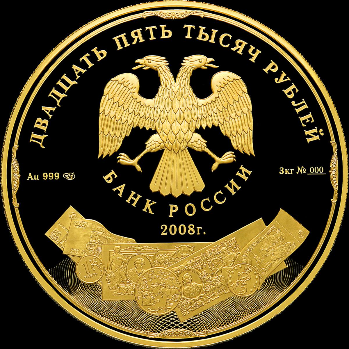 История монет россии википедия стоимость двадцать пять рублей беларусь 2007 мальчик и девочка