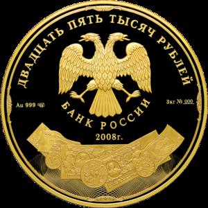 Широкий выбор памятных монет из меди и драгоценных металлов в банке. Изображения, описания, цены. Купить памятные монеты в минске и всей беларуси.