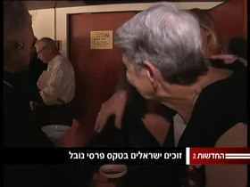 קובץ:Channel 2 - Israeli Nobel laureates.webm