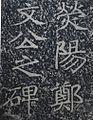 Cheng wen kung pei1.JPG