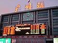 China IMG 2778 (29504064781).jpg