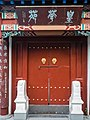 China Jinan Door 5196943.jpg
