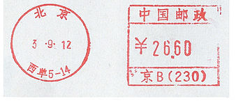 China stamp type HC4.jpg