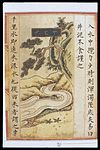 Chinese Materia Dietetica, Ming; Thousand-league water Wellcome L0039352.jpg