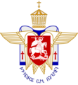 Coat of Arms of Georgian Orthodox Church საპატრიარქოს გერბი.png
