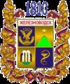 Coat of Arms of Zheleznovodsk (Stavropol Krai).png