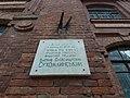 Commemorative plaque to Vasyl Sukhomlynskyi, Onufriivka (2019-08-18) 02.jpg