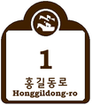 Cultural Properties and Touring for Building Numbering in South Korea (Racetrack) (Example).png
