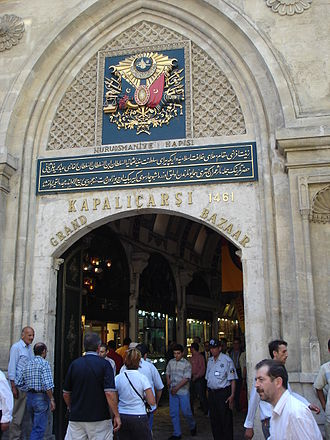 Grand Bazaar, Istanbul - Nuruosmaniye Gate of the Grand Bazaar