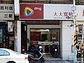 Dafeng CATV Quyun Store 20191228.jpg