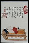 Daoyin technique for implanting sons, C19 Chinese MS Wellcome L0039778.jpg