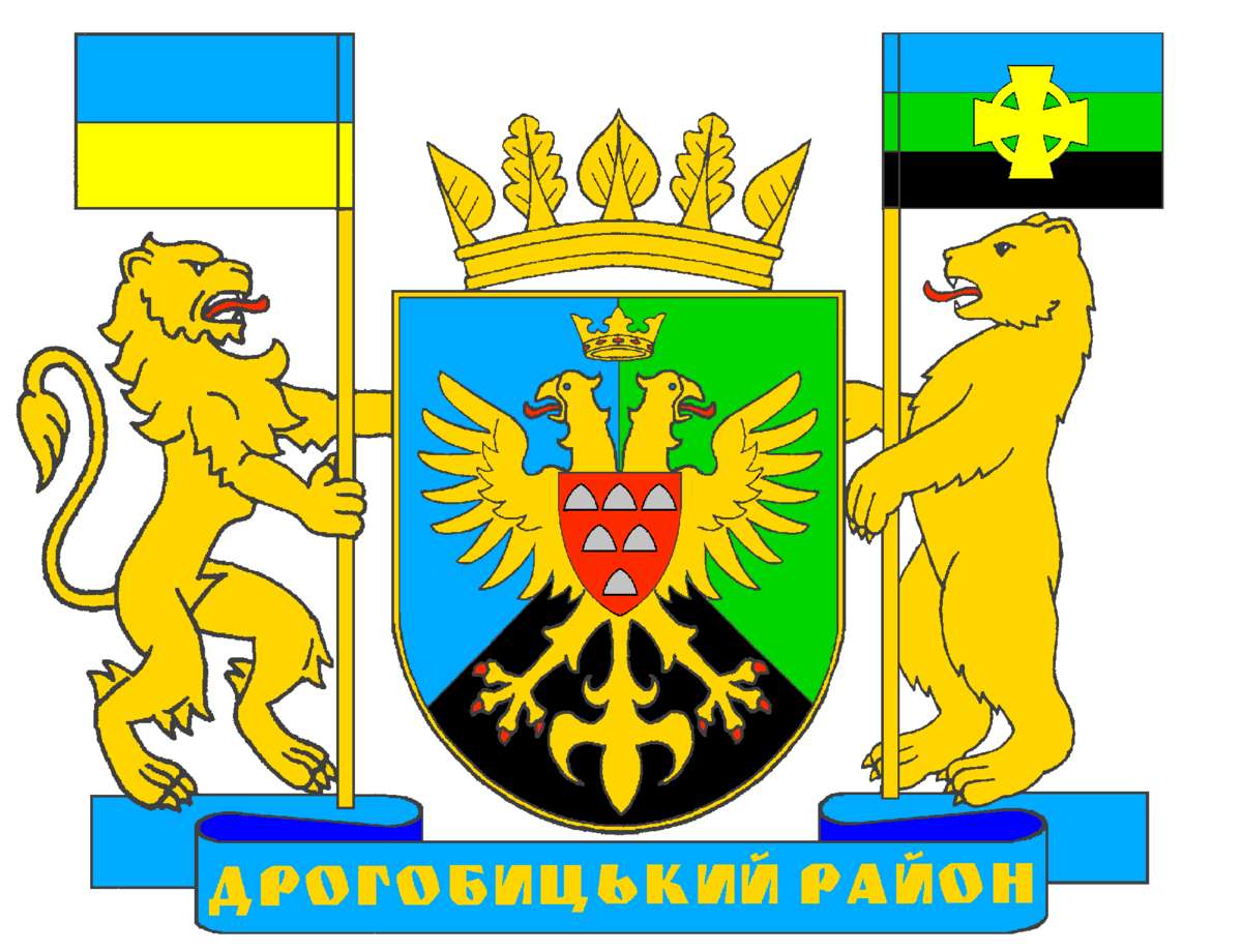 Картинки по запросу дрогобицька районна державна адміністрація лого