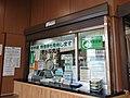 Echigo-Kawaguchi Station Midorino Madoguchi.jpg