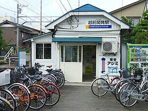 Echizen-Kaihotsu stn.jpg